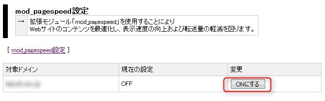 modspeed設定
