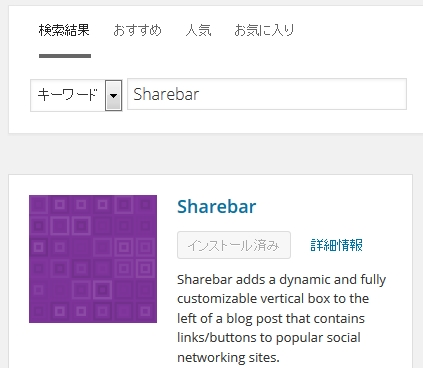 sharebar検索