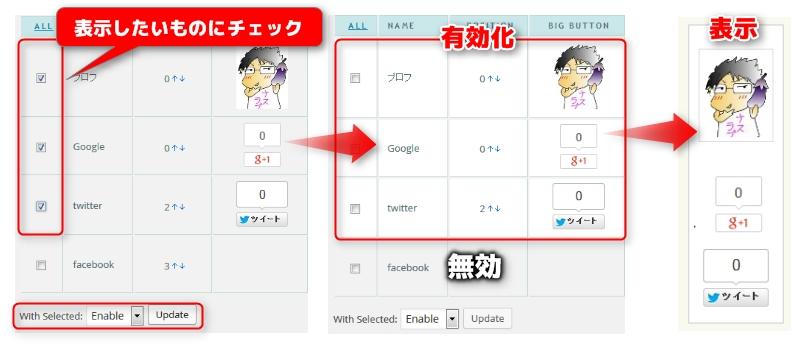 sharebar 表示設定
