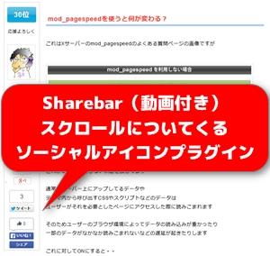 記事の横にアイコンがついてくるSharebarをカスタマイズ