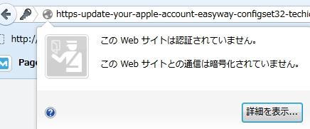 偽Apple セキュリティ暗号化されてない