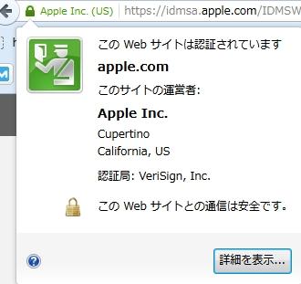 Apple セキュリティの表示