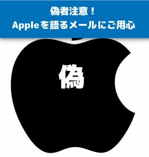 Appleサポートメールが怪しいと思ったらここチェック!