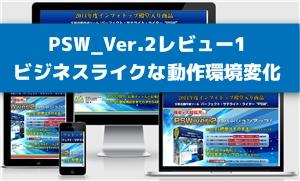 PSW_Ver.2を買いましたレビュー