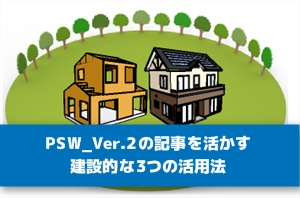 PSW_Ver.2の記事を活かす建設的な3つの活用法