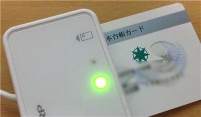 公的個人認証ICカードリーダー