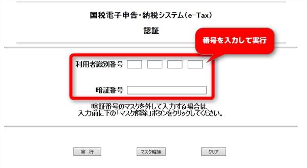 e-taxの利用者識別番号は頻繁に使うのでメモ必須