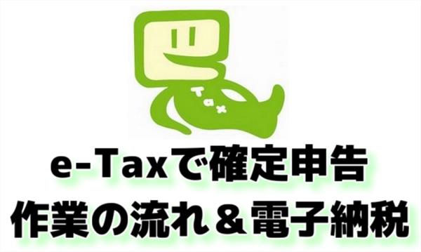 初心者ためのe-TAX 確定申告と電子納税に必要な知識
