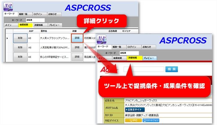 ASPCROSS 広告詳細 確認