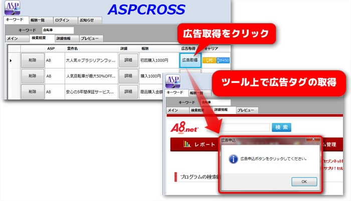 ASPCROSS 広告タグ取得