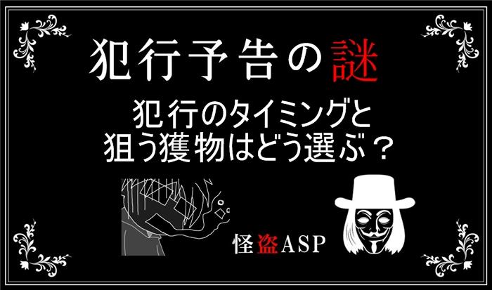 ASPCROSS特典