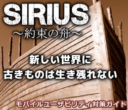 SIRIUS 約束の舟 モバイルユーザビリティ