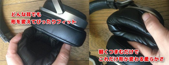 MDR-HW700DSのイヤーパッドの質感