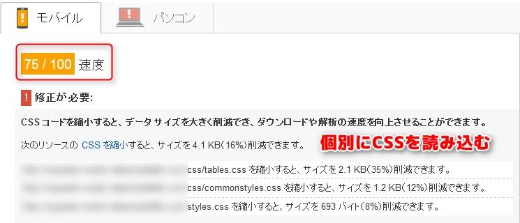 SIRIUS CSS 最適化
