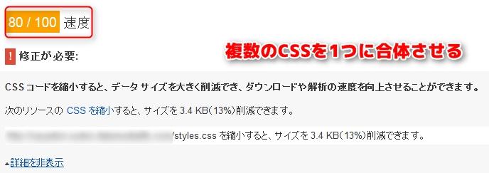 SIRIUS CSS最適化