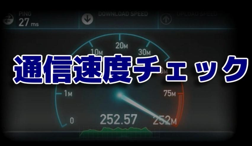 通信速度や回線速度が遅いのはプロバイダのせい?実効値表示の意味のなさ・・