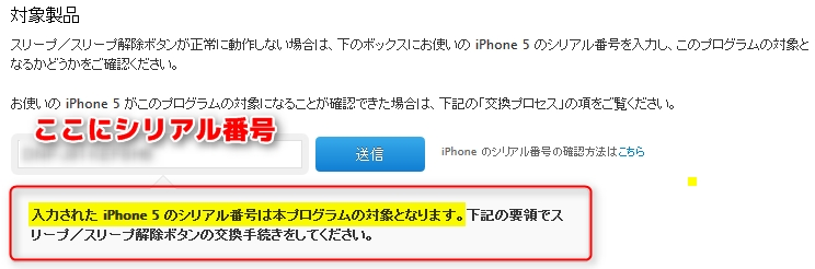 iphone5無償交換プログラム