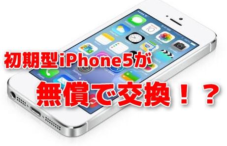 初期型iphone5が無償で交換できたのか!