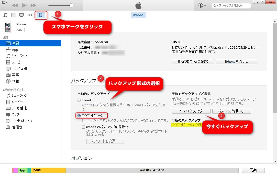 iphone5バックアップ方法