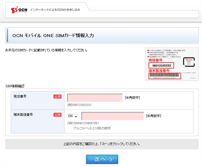 OCNモバイルONE SIMカード情報入力