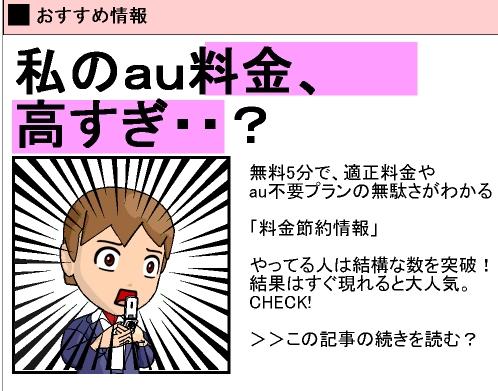 auのスマートフォン契約オプション見直しで月8000円が月額1000円に!