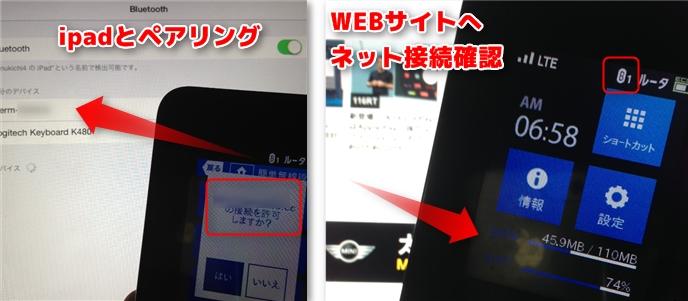 Bluetoothのテザリングで無線LAN接続 ipadでペアリング確認