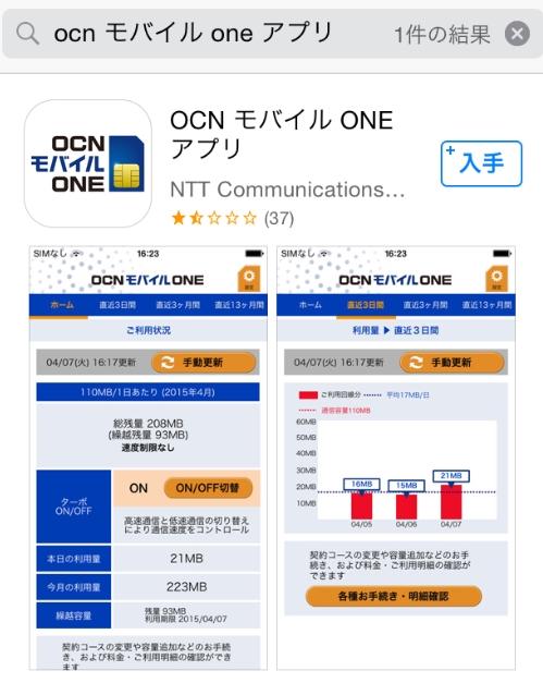 OCNモバイルONEアプリ