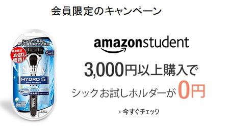 Amazon Student会員限定キャンペーン