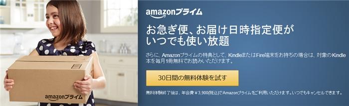 Amazonプライムサービスとは?