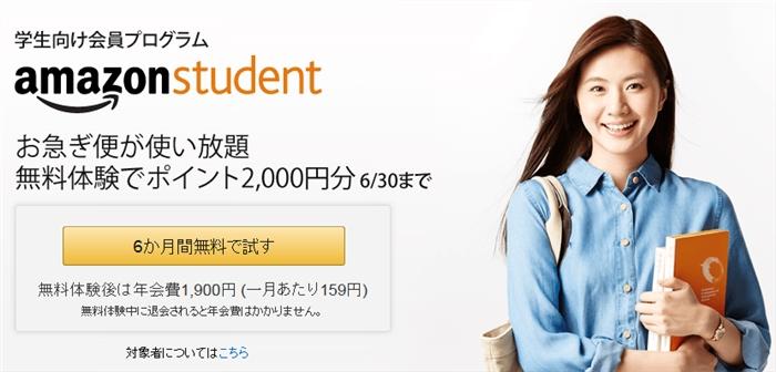 Amazon Student!学生さんなら専門書や参考書をお得ゲット!