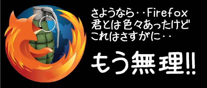 Firefoxからわずか1分でブックマークもパスワードも全部Chromeに乗り換える方法!