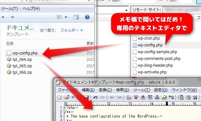 wp-config.phpを一度、PC上のフォルダにダウンロードして、それを専用のテキストエディタで開きます