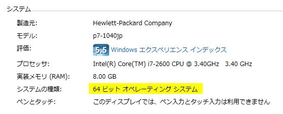 マイコンピュータ→プロパティで自分のPCのスペックを確認