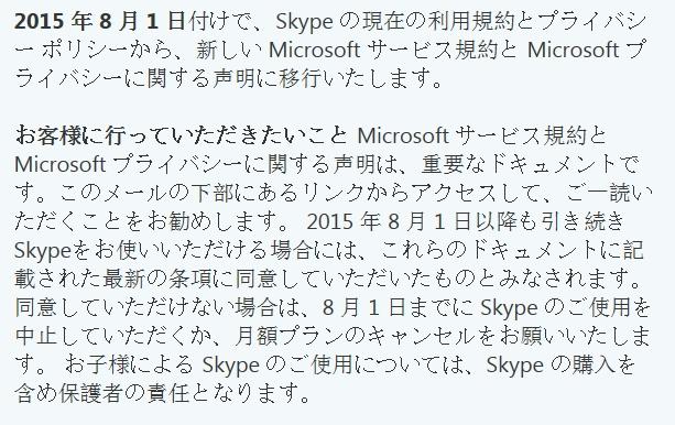 重要 – Skype に対する新しい Microsoft サービス規約とプライバシーに関する声明