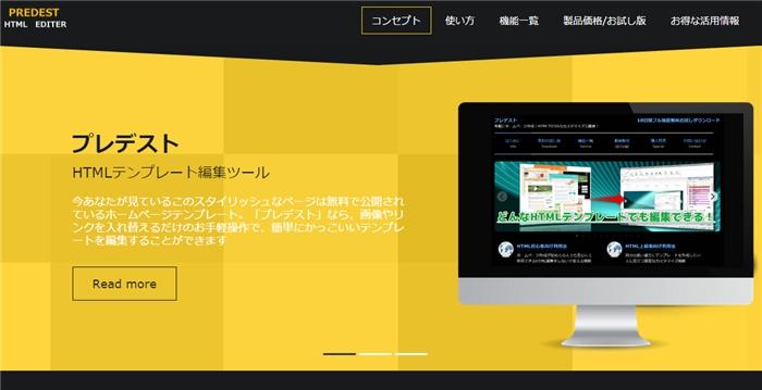 テンプレートデザインでホームページを差別化したい!