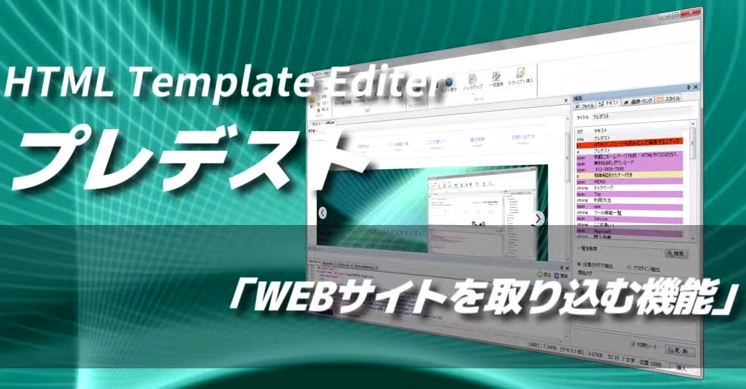 ホームページの移設とその後の更新管理を解決するシステム