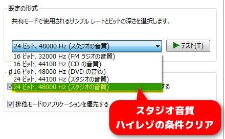 MDR-HW700DS 48kHz/24bitまで再生可能