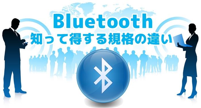知って得する!Bluetoothの3.0と4.0の違い
