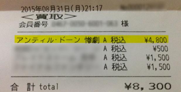 Until Dawnの買取価格(2015/8/31現在)