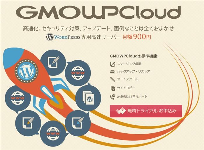 GMOのWP Cloudサービスが1000アクセス増で×100円追加とかありえない!