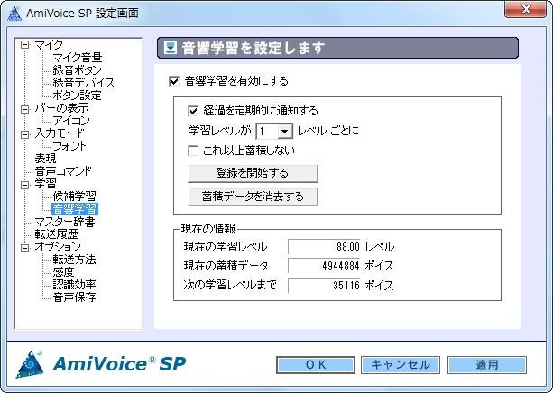 amivoicwsp 音響学習