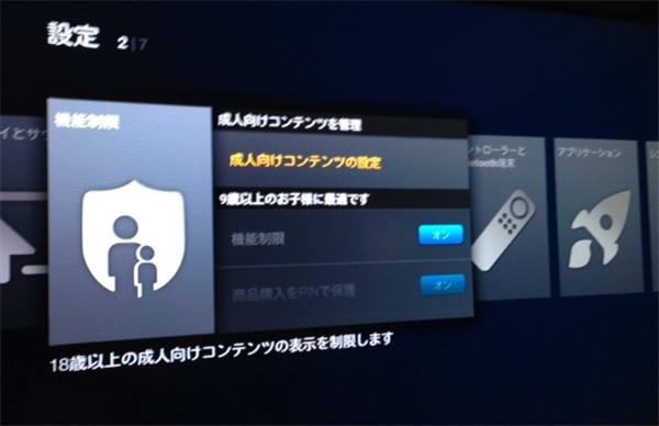 AmazonFire TV Stick pinコードによる機能制限