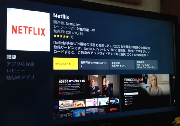Amazon Fire TV Stick NETFLIXが見れる