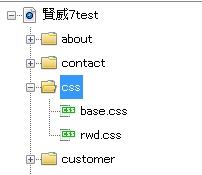 賢威7 CSS 二つ