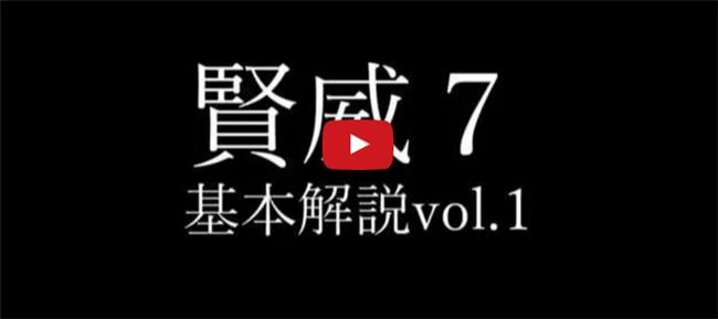 賢威7 購入特典 動画
