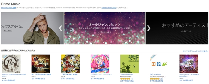 Amazonプライム会員 プライムミュージック