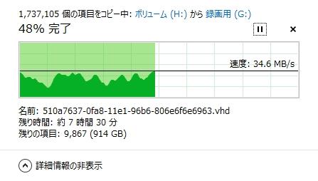 HDDデータの転送