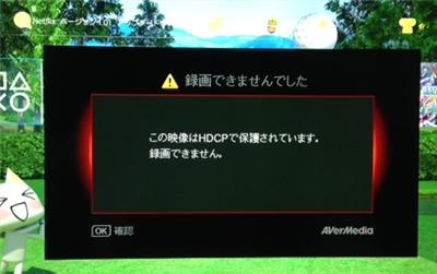 HDCPで保護されて録画ができない