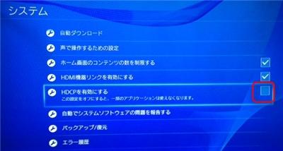 PS4のシステム設定から「HDCPを設定」という項目のチェックをはずし再起動