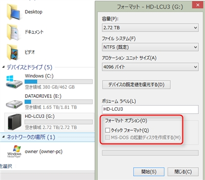 HDDのフォーマットはクイックフォーマット
